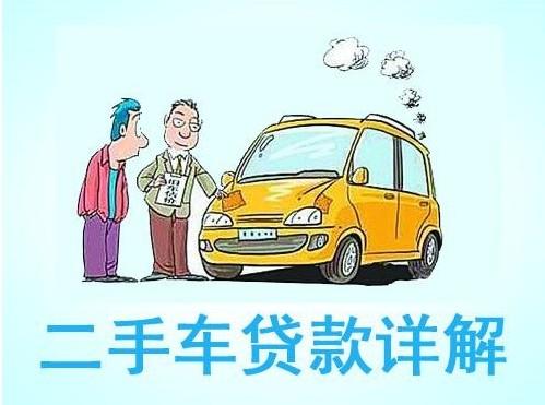 贷款买车必须买全险吗   知乎