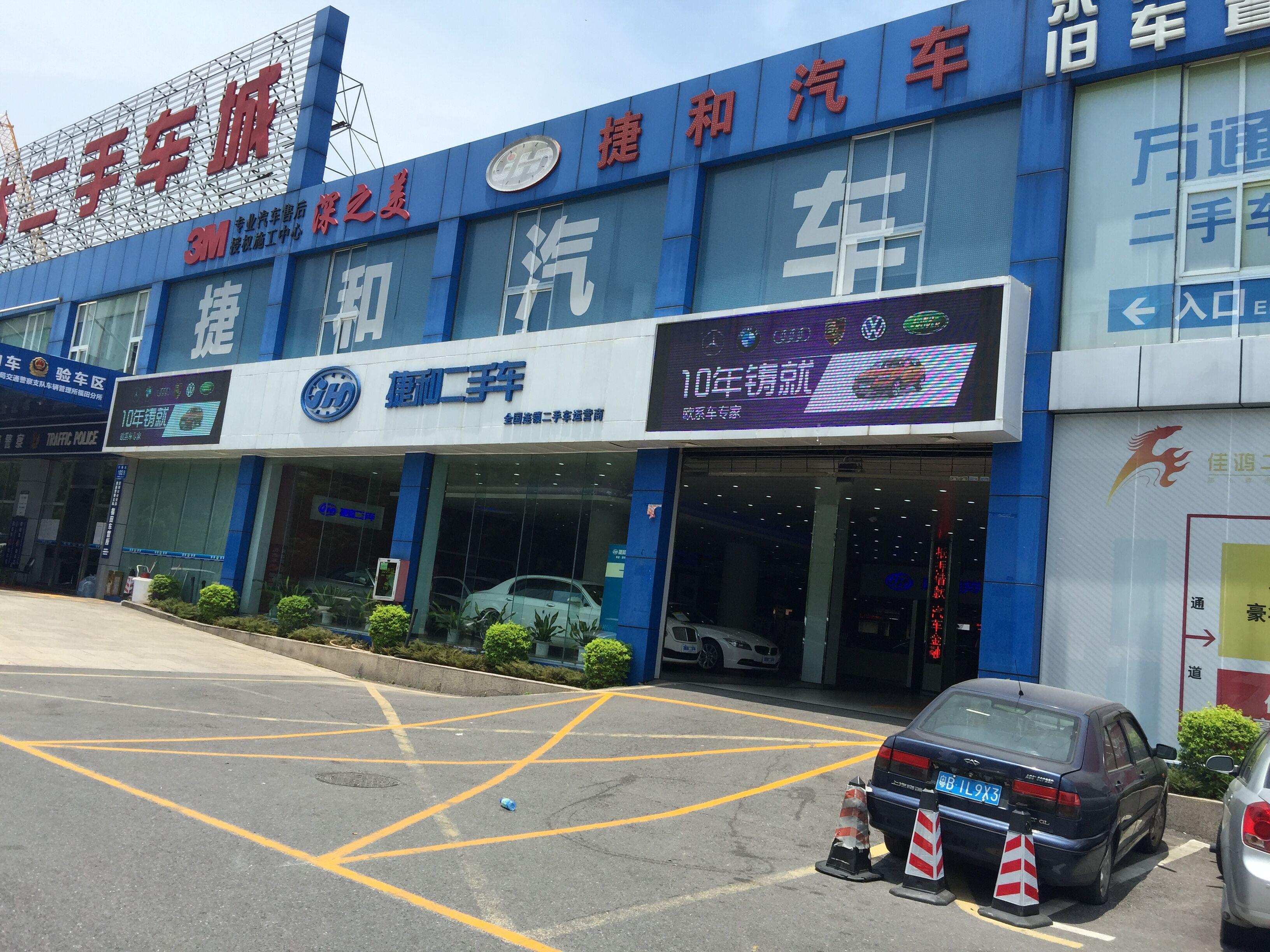 深圳捷和汽车贸易连锁有限公司