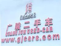 广州广骏二手车交易市场