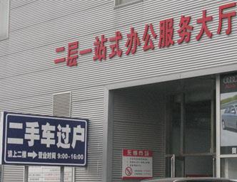 北京亚运村汽车交易市场