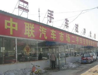 北京中联旧机动车交易市场