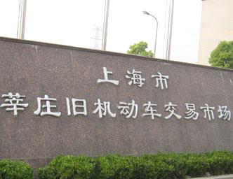 上海莘庄旧机动车交易市场
