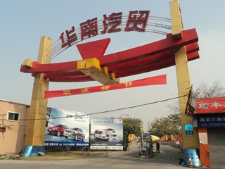 广州华南汽贸广场